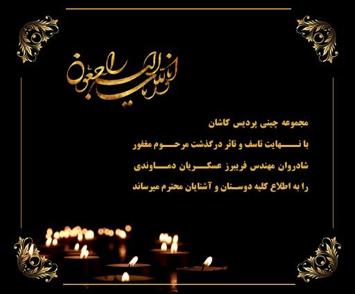 رویداد تاسف بار درگذشت مرحوم مهندس فریبرز عسکریان دماوندی
