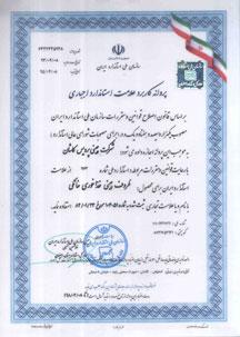 گواهینامه